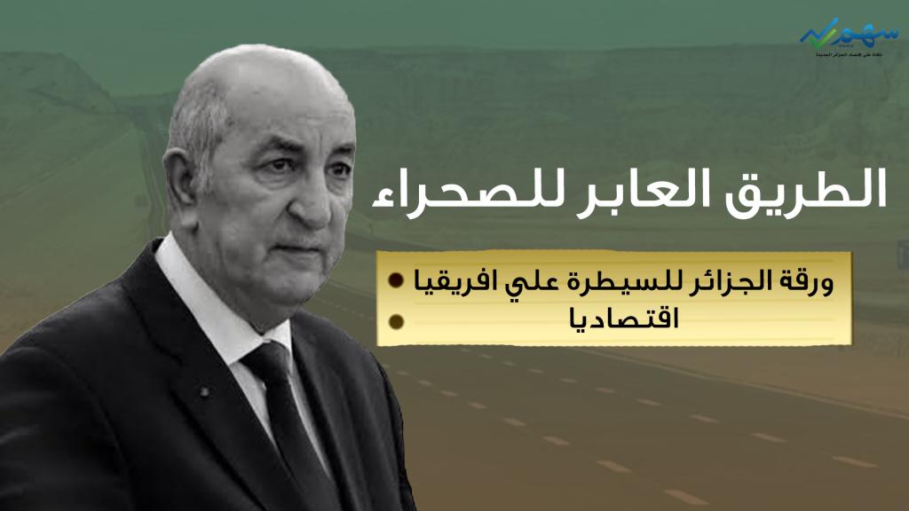 المشروع الضخم الذي تراهن عليه الجزائر لبناء اقتصاد قوي